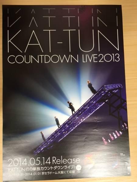 KAT-TUN COUNTDOWN LIVE 2013 KAT-TUN DVD 2014年5月14日 リリース 告知 ポスター 送料無料です♪