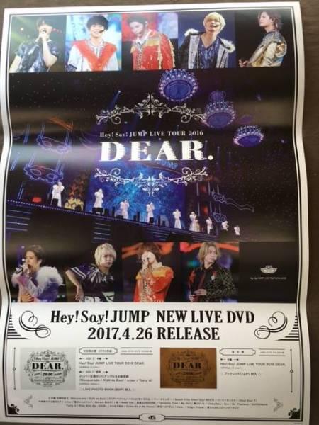 Hey! Say! JUMP 2017年4月26日 Hey!Say!JUMP LIVE TOUR 2016 DEAR リリース 告知 ポスター 送料無料です♪