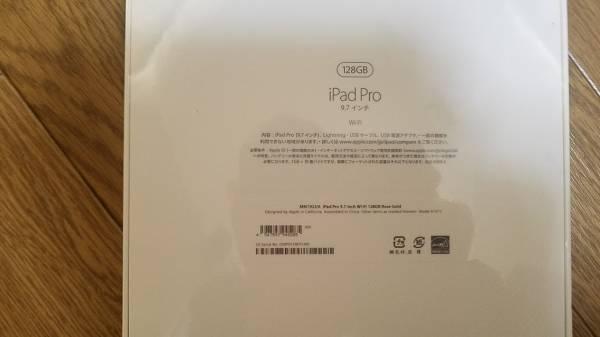 【新品未開梱】Apple iPad Pro 9.7 ローズゴールド 128GB_画像2