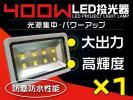 1円~超爆光! 400W 新型 LED投光器 二代目 広角1