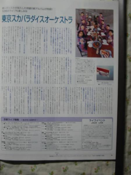 '98 レア!?【待望の新アルバムが完成】 東京スカパラ ♯