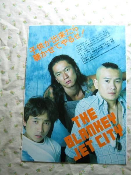 '92【休日の過ごし方 浅井健一】BLANKEY JET CITY ♯