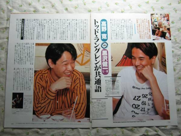 '92【対談 黒沢健一 × 高野寛 】♯