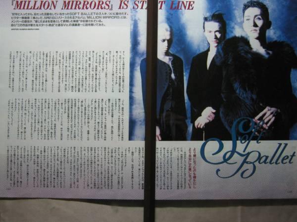 '92【MILLION MIRRORS リリースの頃 遠藤遼一 】SOFT BALLET ♯