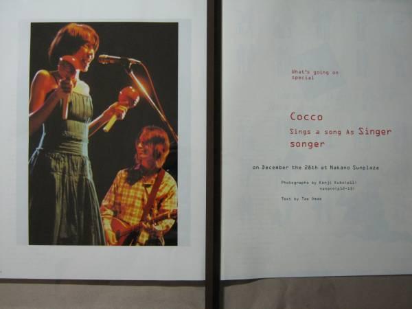 '05【Singer songerの歴史が幕を開ける】cocco ♯