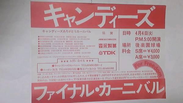 昭和レトロ キャンディーズ ファイナル・カーニバルのチラシ ライブグッズの画像