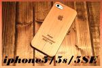 送料無料!! iPhone5/iPhone5s/iPhone5SE ハイブリット 純正デザイン メープル 木製ケース 天然木 ナチュラルウッド