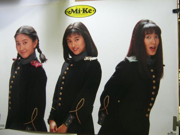 当時物 未展示品●Mi-Ke ミケ・ポスター×2枚●ブルーライトヨコスカ CD告知●宇徳敬子