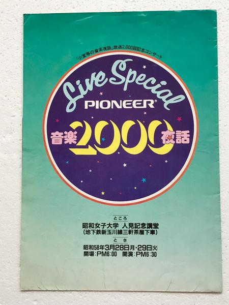PIONEER Live Special☆1983年【「小室等の音楽夜話」放送2000回記念コンサート】パンフレット 井上陽水 遠藤賢司 かまやつひろし イルカ他