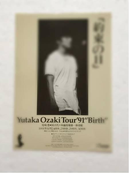 """尾崎豊☆1991年国立代々木競技場【Tour '91 """"Birth""""「約束の日」】チラシ"""