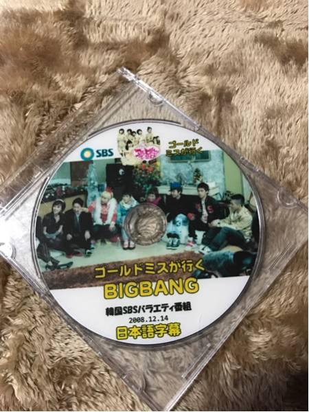 BIG BANG韓国バラエティ-ゴールドミスが行く2008年