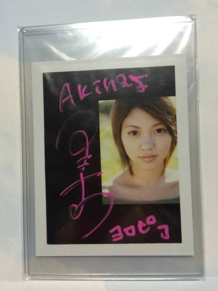【AKINA/元Folder5】直筆サインメッセージ入りポラ(memew当選通知書付き)
