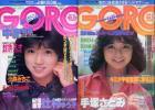 GORO 2冊★手塚さとみ/石川ひとみpin/小森みちこ/朝