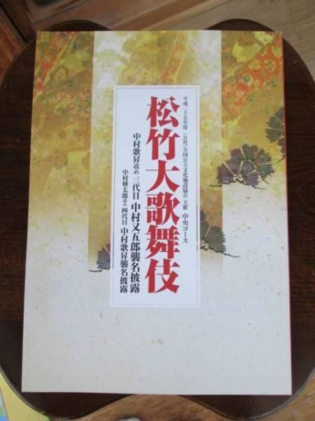 平成25年度松竹大歌舞伎パンフ■三代目中村又五郎襲名披露
