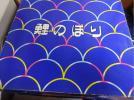 未使用 鯉のぼり 9mセット 黒鯉/赤鯉/青鯉/大新の矢車セットB6/引綱セット30m ラスト