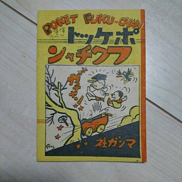 ■『pocket fuku-chan.』ポケットフクチャン。橫山隆一畫。初版21年初版。漫畫社刊?!訾郅韦埭胃袦狠d?!鰬筏ふ押?。