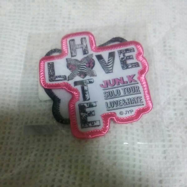 2PM JUN.K ワッペン LOVE&HATE グッズ幕張
