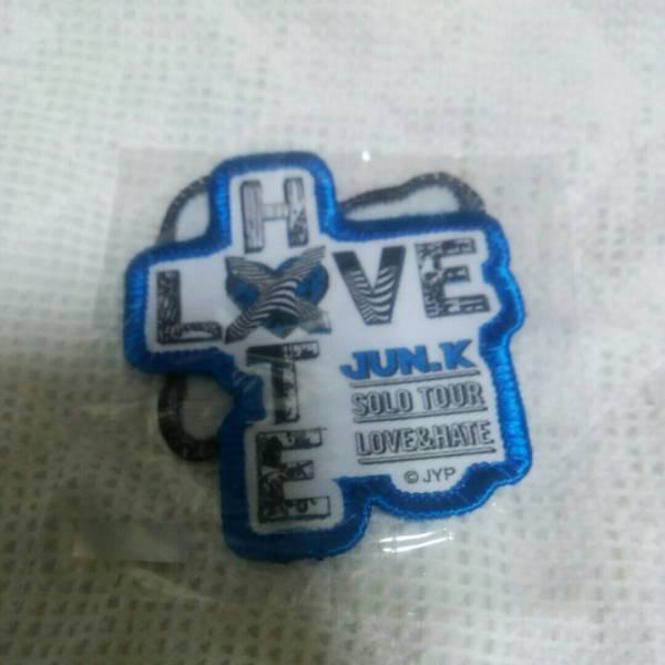 2PM JUN.K ワッペン LOVE&HATE グッズ青