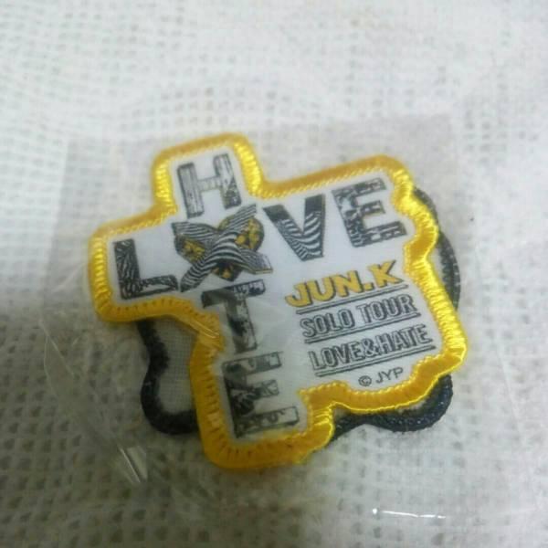 2PM JUN.K ワッペン LOVE&HATE グッズ黄