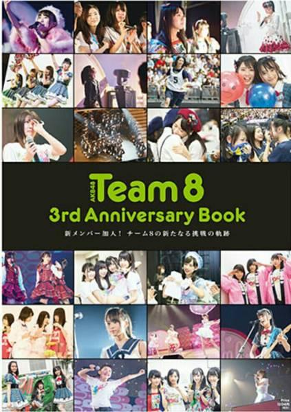 AKB48 チーム8 3nd AnniversaryBook 3周年パンフレット アニバーサリーブック Team8 生写真なし