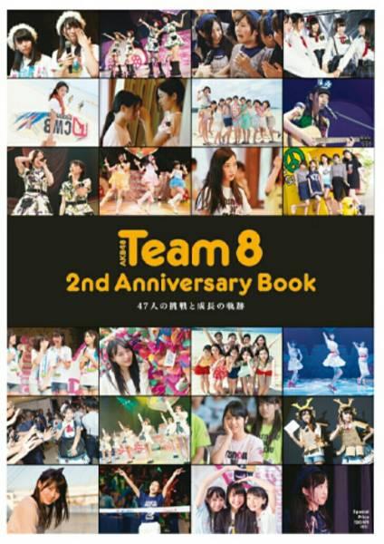 AKB48 チーム8 2nd AnniversaryBook 2周年パンフレット アニバーサリーブック Team8 生写真なし
