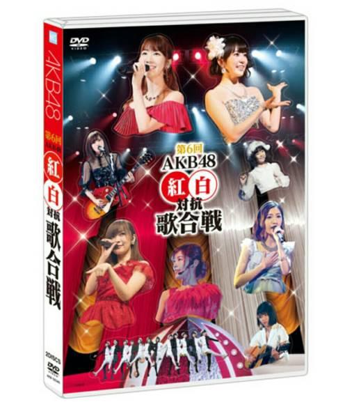 第6回AKB48紅白対抗歌合戦 DVD 生写真なし 初回 ライブ・総選挙グッズの画像