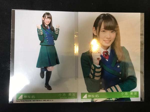 欅坂46 二人セゾン 初回限定盤 封入生写真 セミコンプ 小池美波