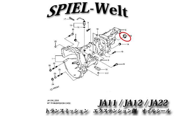 ◆ スズキ ジムニー【JA11】【JA12】【JA22】 トランスミッション エクステンション側(アウトプット側) オイルシール◆MT用_画像2