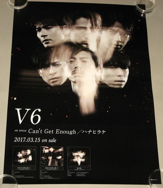 V6 [Can't Get Enough] 告知用ポスター 岡田准一 森田剛 三宅健 長野博 坂本昌行 井ノ原快彦