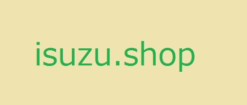 isuzu.shop ドメイン 活用 投資 車 中古車 イスズ いすゞ トラック バス_画像1