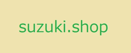 suzuki.shop ドメイン 活用 投資 車 バイク 軽自動車 スクーター