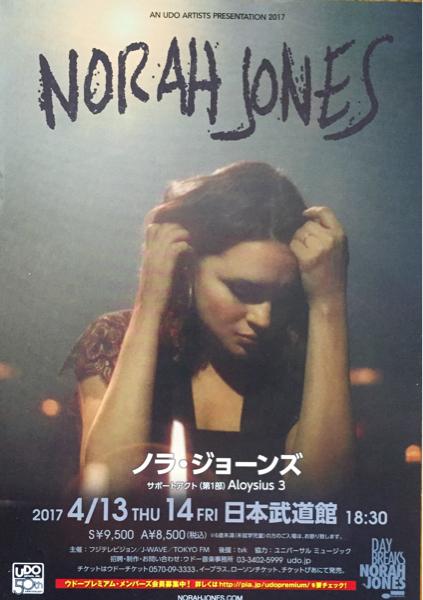 新品 ノラ・ジョーンズ 日本武道館 2017 チラシ 非売品