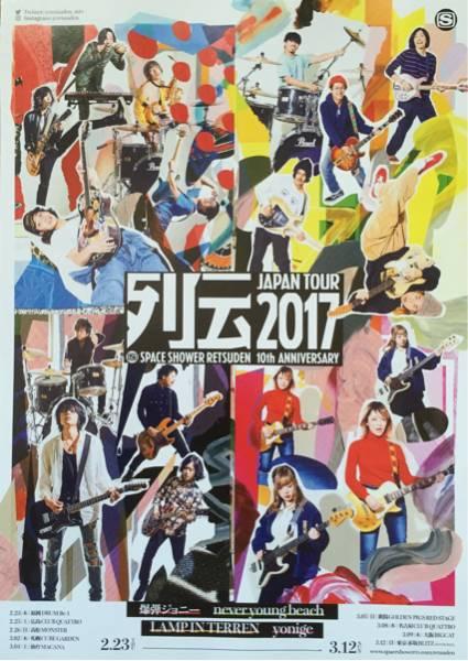新品 SPACE SHOWER RETSUDEN JAPAN TOUR 2017-10th ANNIVERSARY-チラシ 非売品 5枚組 爆弾ジョニー / never young beach / LAMP IN TERREN