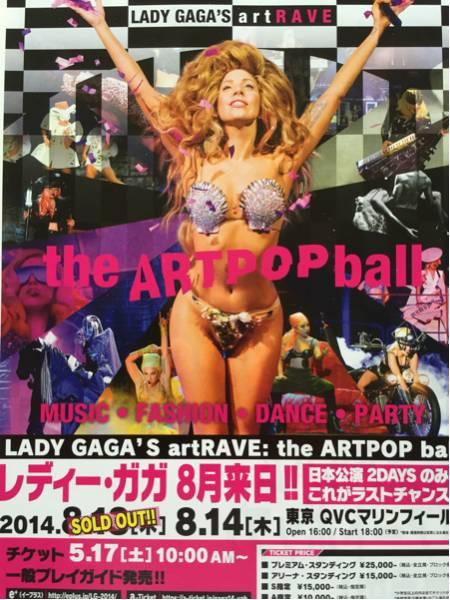 新品 LADY GAGA'S artRAVE: the ARTPOP ball 日本公演 2014年 チラシ 非売品