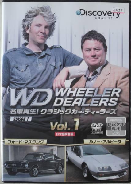 DVD R落●名車再生! クラシックカー・ディーラーズ シーズン1 vol.1 グッズの画像