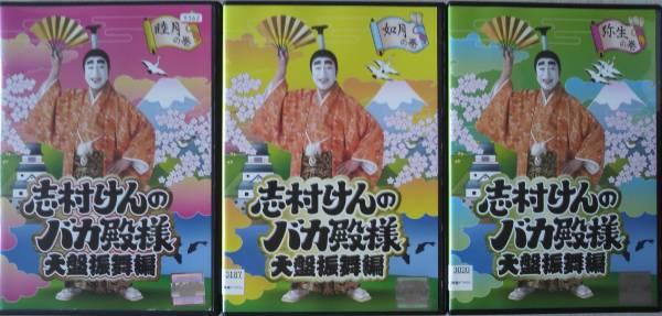 DVD R落●志村けんのバカ殿様 大盤振舞編 全3巻 グッズの画像