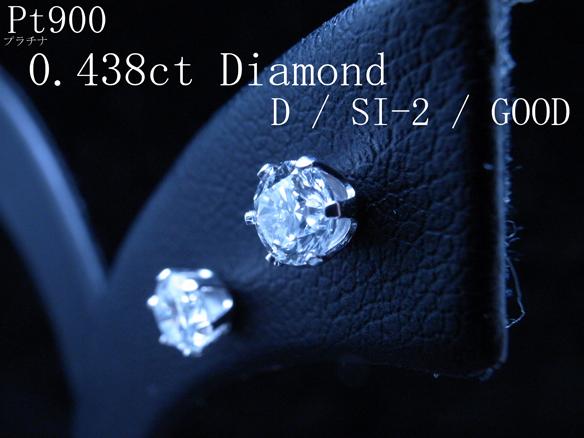 最落無!最高最上級Dカラー 0.438ct大粒天然ダイヤD/SI2/G鑑付