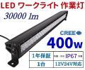 400W×1台 爆光 30000LM CREE製 5w×80連 広角12V/24V兼用 LED ワークライト 作業灯 農業 建設機械 船舶 トラック用品 車外灯 一年保証