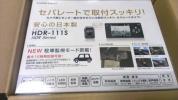 新品未開封★コムテック ドライブレコーダー HDR-111S 100万画素 HD セパレート型 駐車監視 常時録画 衝撃録画 Gセンサー