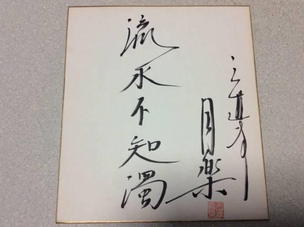 落語家五代目「三遊亭円楽」直筆サイン色紙