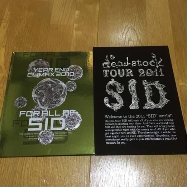 ◆SID シド 2010 2011 ツアーパンフ セット◆
