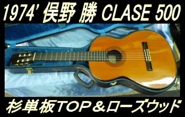 ★ 1974' 俣野 勝 単板杉TOP&ローズウッド 弦張替えクリーニング済み クラス500! ★