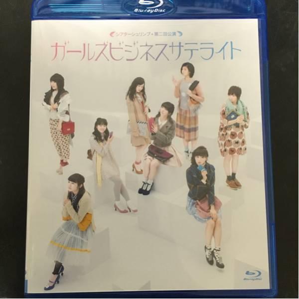私立恵比寿中学 シアターシュリンプ第二回公演 ガールズビジネスサテライト 中古Blu-ray ライブグッズの画像