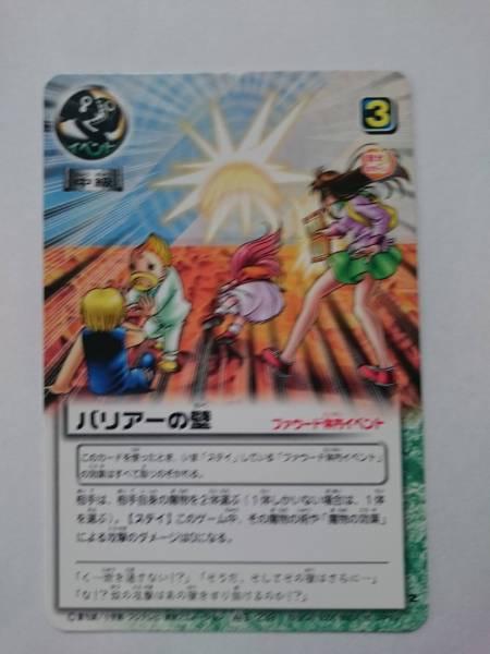 金色のガッシュ ベル カード E-239 N バリアーの壁 ファウード体内イベント 魔界の王の決戦 後編 数量4_画像1