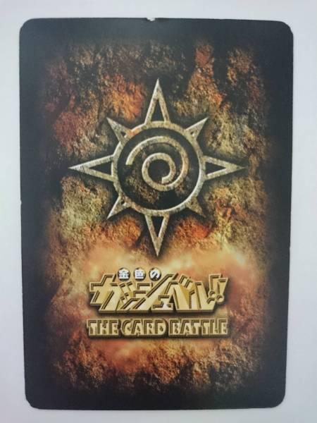 金色のガッシュ ベル カード E-239 N バリアーの壁 ファウード体内イベント 魔界の王の決戦 後編 数量4_画像2