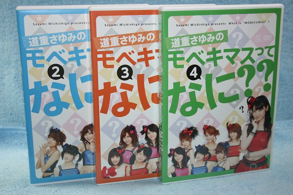 【送料無料】DVD「道重さゆみのモベキマスってなに?? 2・3・4 /3本セット」