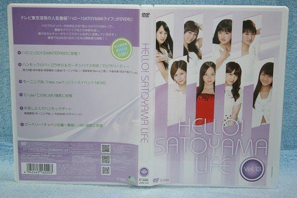 DVD「HELLO! SATOYAMA LIFE Vol.13」 ハロー!SATOYAMA LIFE ハロプロ