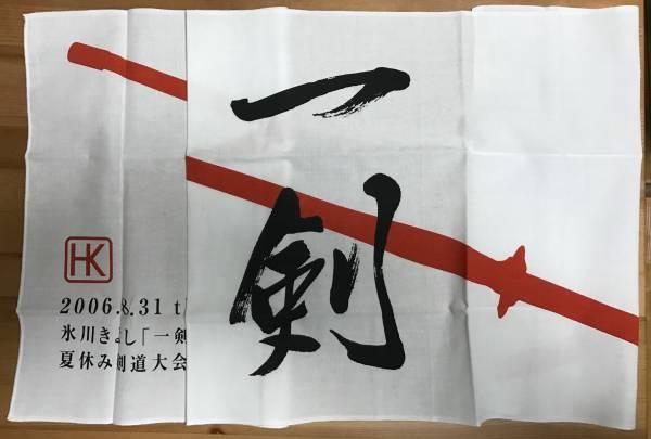 氷川きよし - 一剣 手ぬぐい 当選品 (未使用・当選品・レア!!!) コンサートグッズの画像