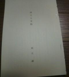 私の本棚 消える本箱 椎名誠 切抜き_画像1