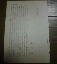 エッセイ 酒を呑む場所 椎名誠(作家) 切抜き_画像1